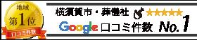 横須賀市・葬儀社google口コミ件数No.1